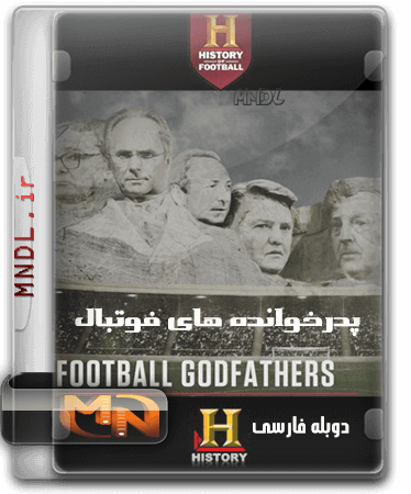 مستند پدرخوانده های فوتبال با دوبله فارسی