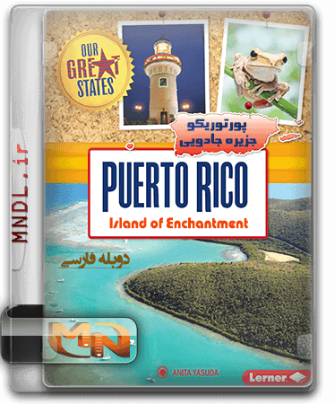 پورتوریکو؛ جزیره جادویی با دوبله فارسی