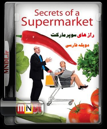 razhaye-supermarke