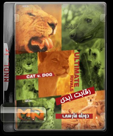 رقابت ابدی سگ ها و گربه ها با دوبله فارسی