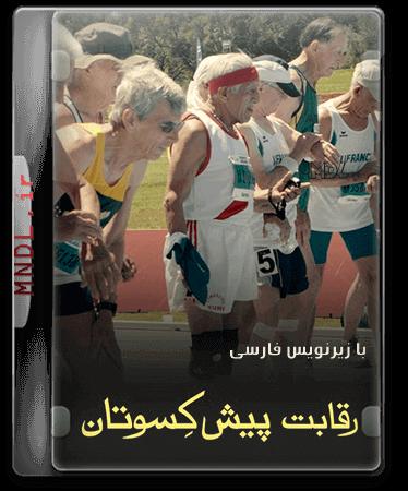 مستند رقابت پیشکسوتان با زیرنویس فارسی