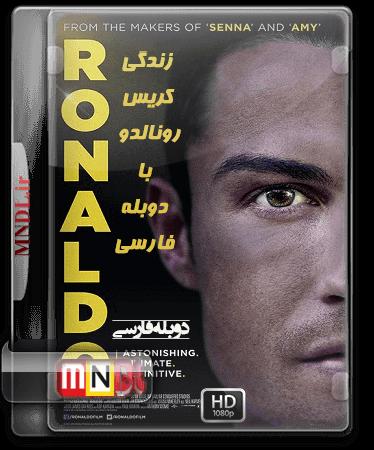 ronaldo-2015