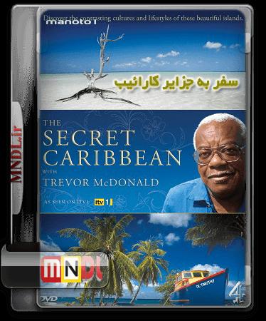 safar_be-karaib
