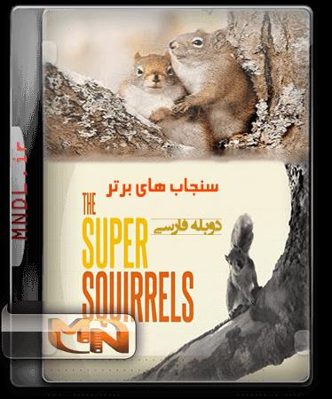 سنجاب های برتر با دوبله فارسی
