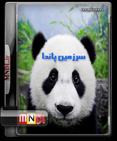 sarzamine-panda