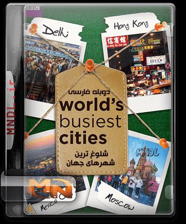 مستند شلوغ ترین شهرهای جهان با دوبله فارسی