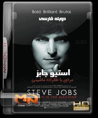 stev=jobs