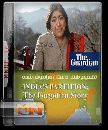 تقسیم هند، داستان فراموششده با دوبله فارسی