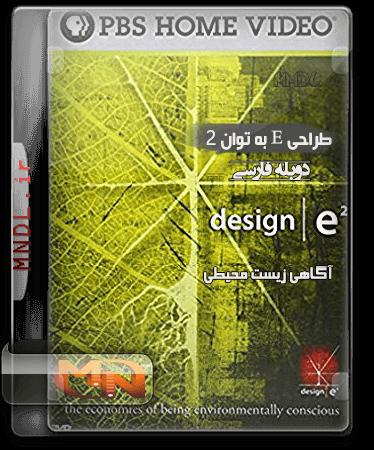 مستند طراحی E به توان 2 با دوبله فارسی