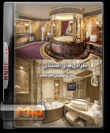 مستند طراحی های استثنایی با زیرنویس فارسی