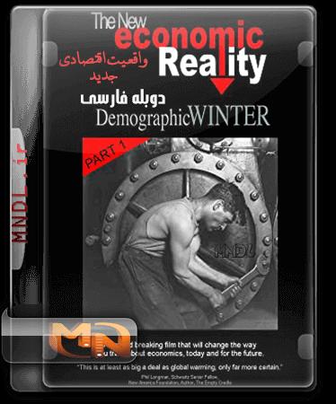 مستند واقعیت اقتصادی جدید با دوبله فارسی