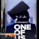 مستند یکی از ما با زیرنویس فارسی
