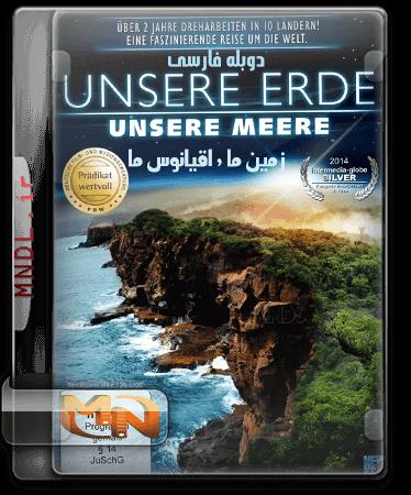 مستند زمین ما , اقیانوس ما با دوبله فارسی
