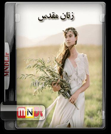 zanane-moghadas